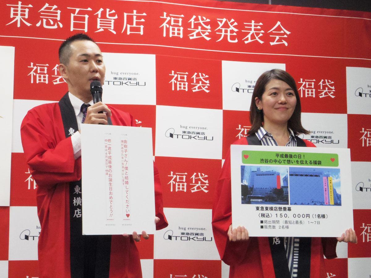東横店では外壁の懸垂幕をメッセージを掲出できる福袋(15万円、2点限定)も用意