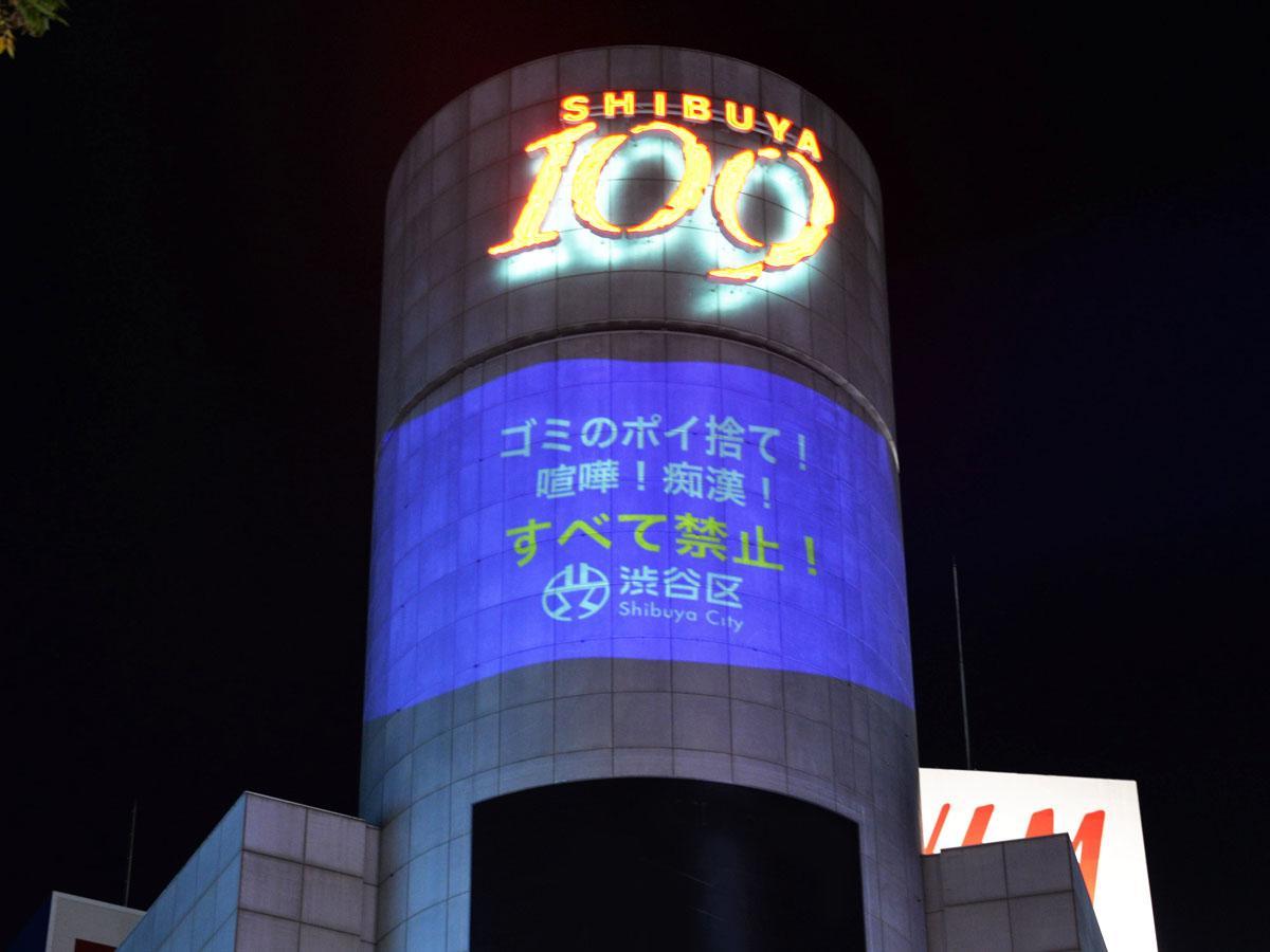 SHIBUYA109に投影されたマナー啓発などを呼び掛けるメッセージ
