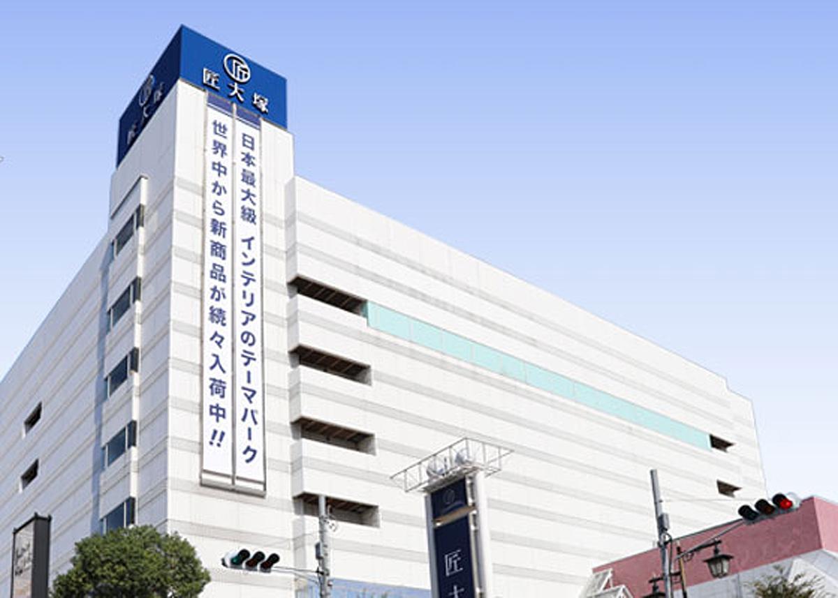 「匠大塚春日部本店」外観