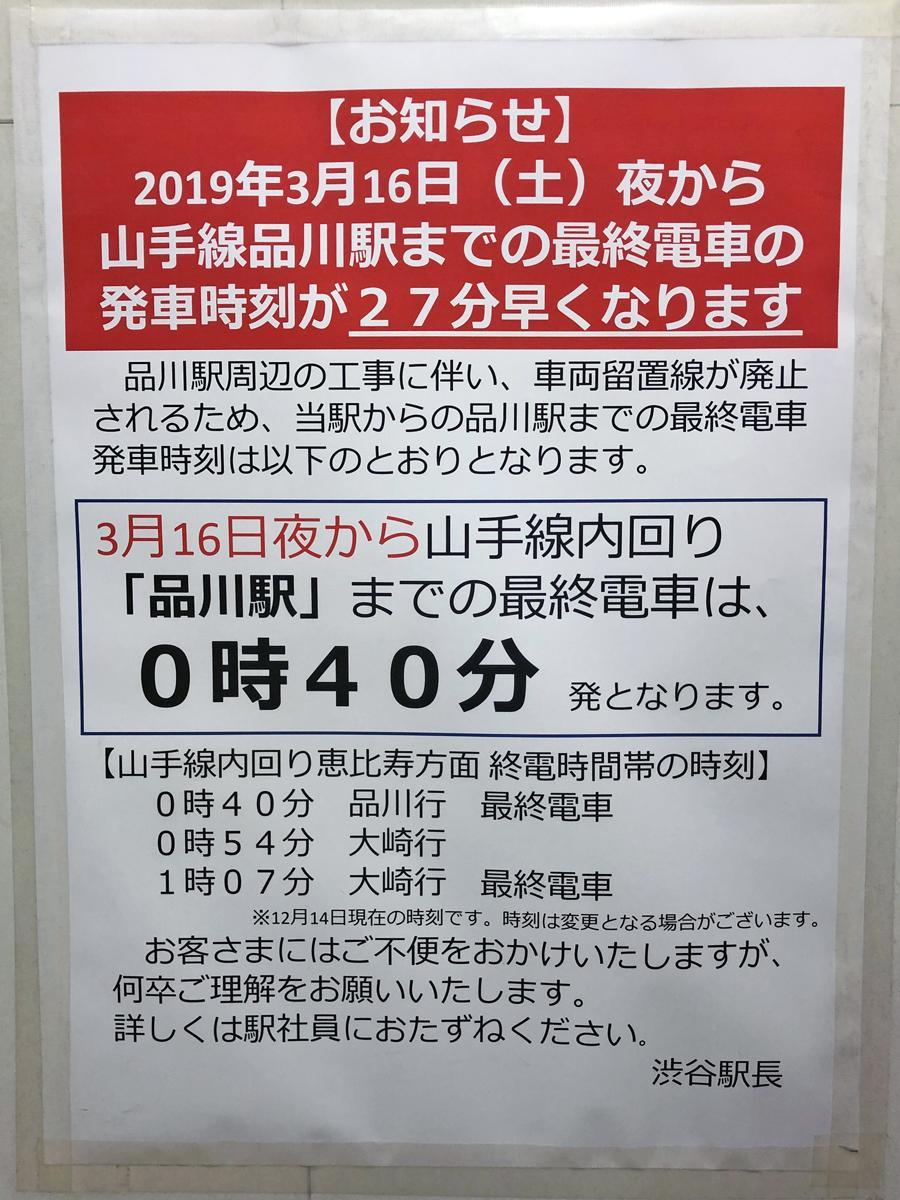 渋谷駅構内でダイヤ改正を知らせる貼り紙