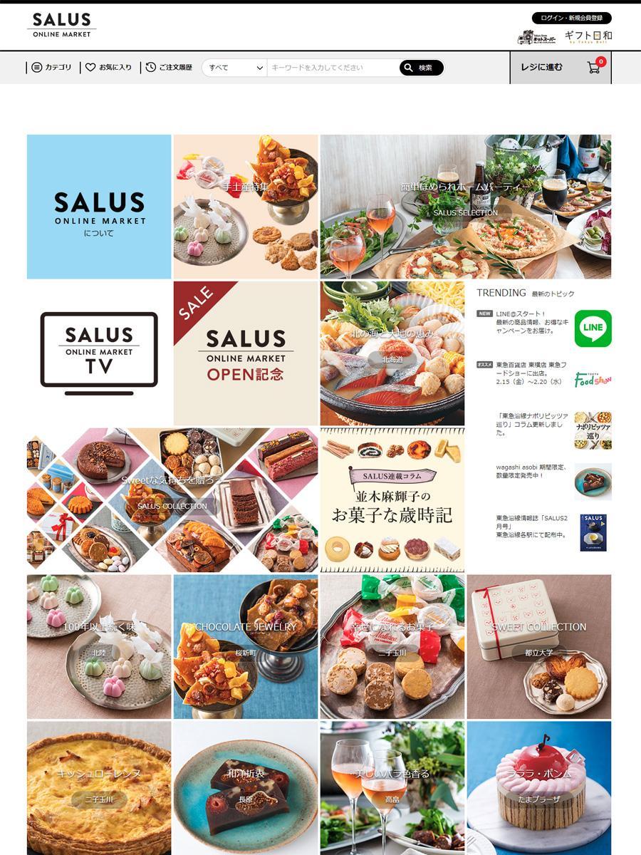 沿線に店を構えるショップの商品などを扱う「SALUS ONLINE MARKET」のトップ画面
