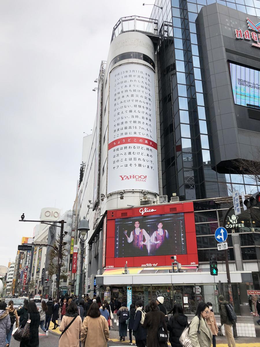 「MAGNET by SHIBUYA109」の壁面に掲出された広告。赤のラインが津波の高さを示している