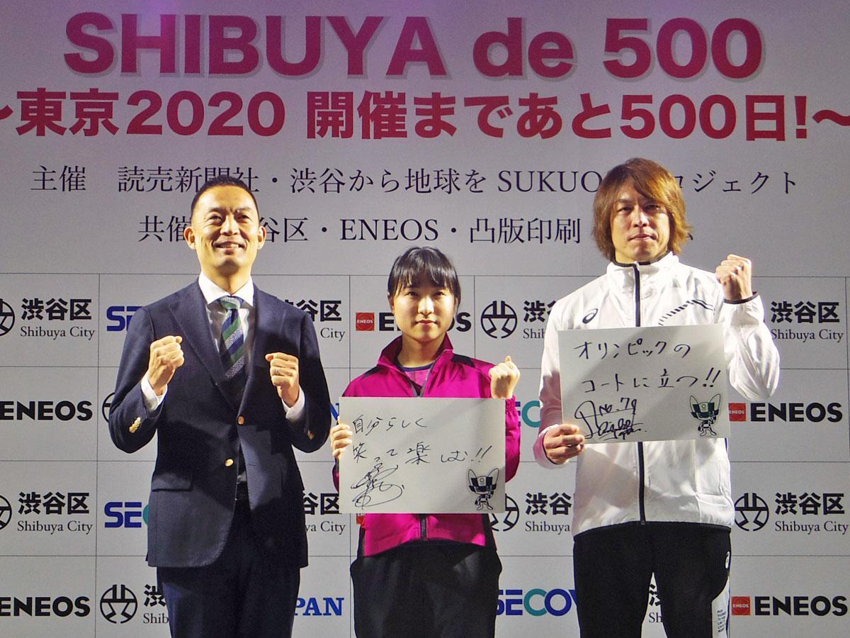 (左から)長谷部健渋谷区長、卓球・伊藤美誠選手、ハンドボール・宮崎大輔選手