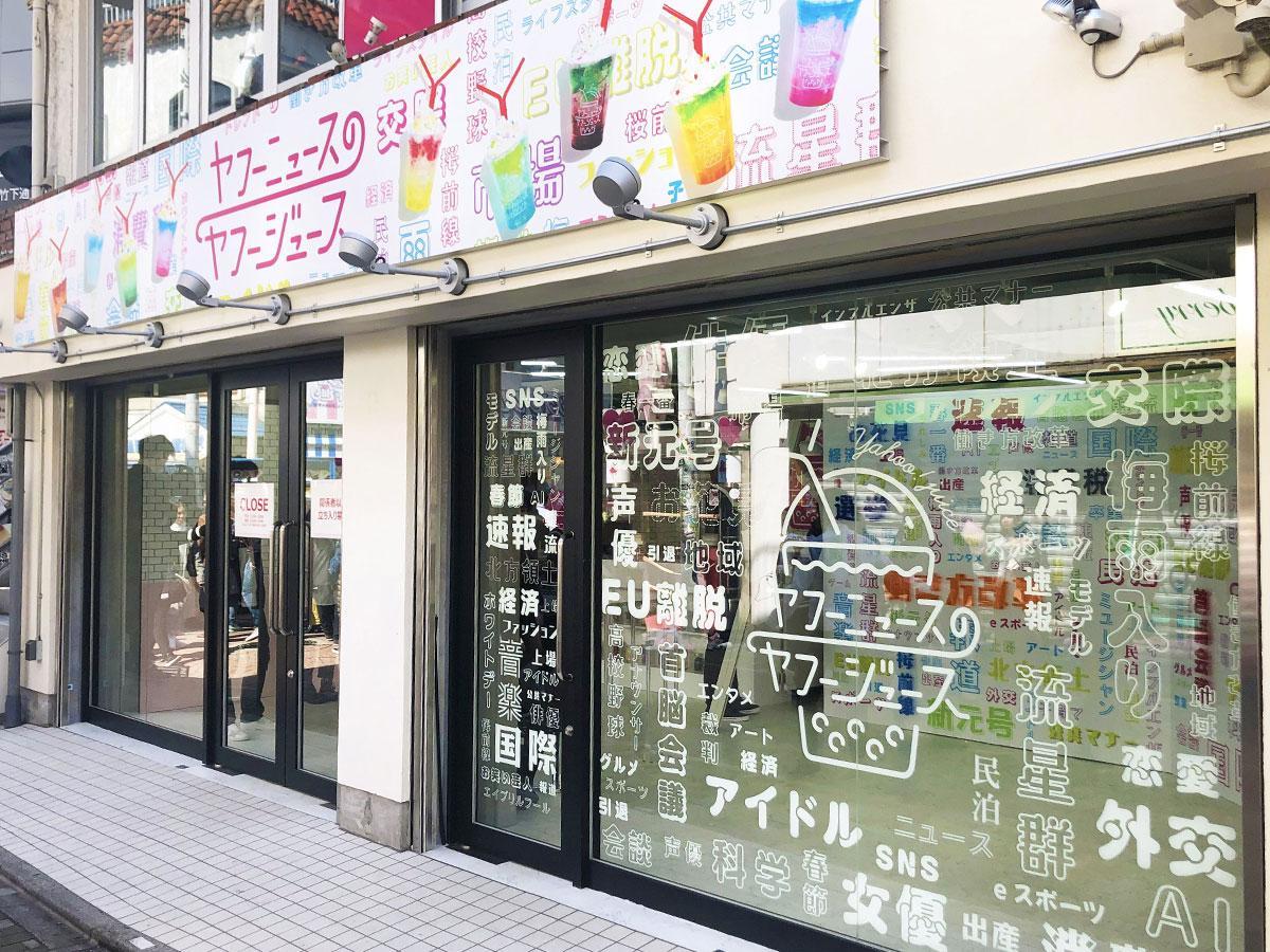 ニュースを想起させる言葉をタイポグラフィーで装飾する店舗