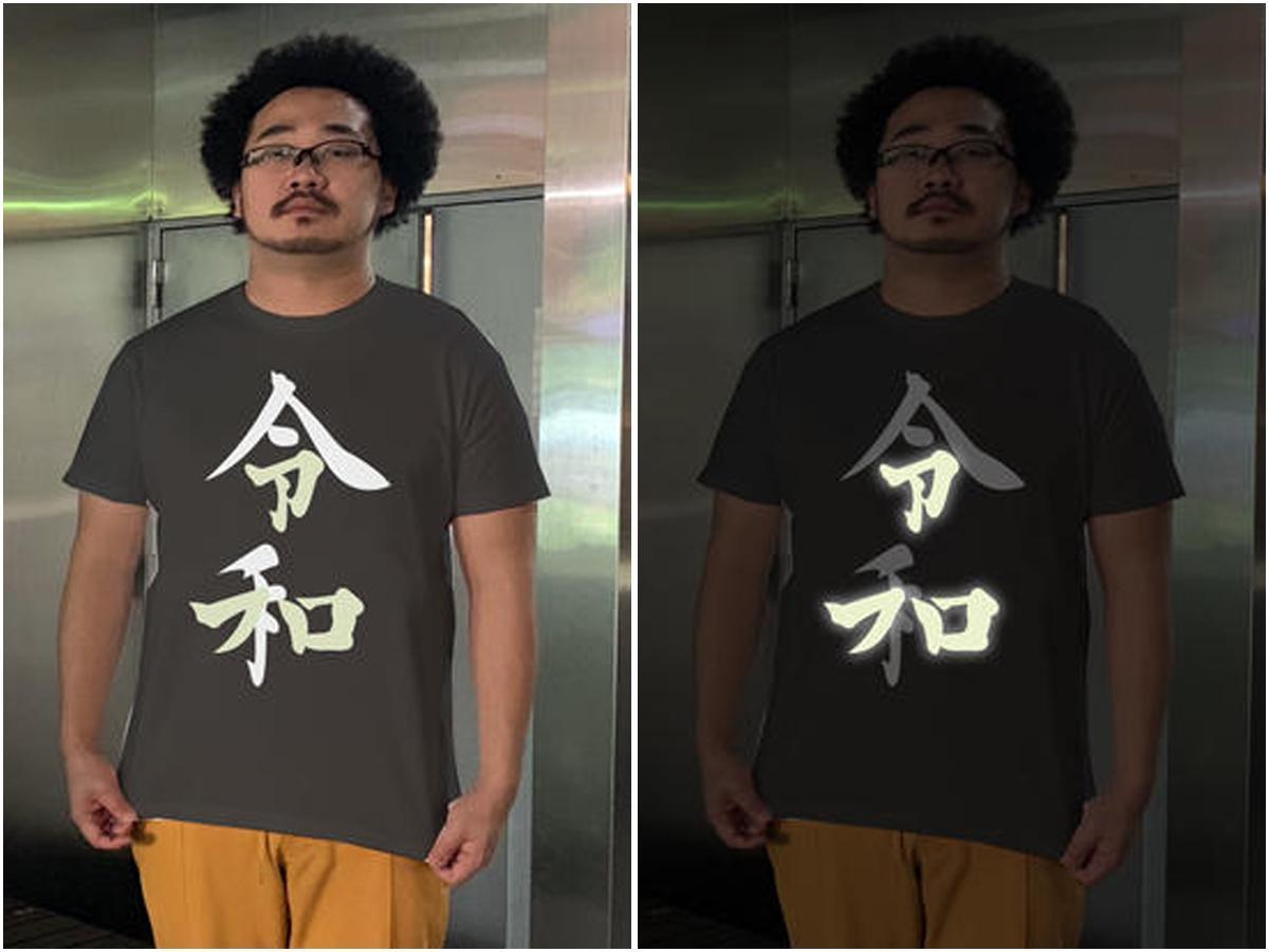 「新元号からアフロ浮き出るTシャツ」(イメージ、写真左=通常時、右=暗い所で「アフロ」が浮かび上がる)