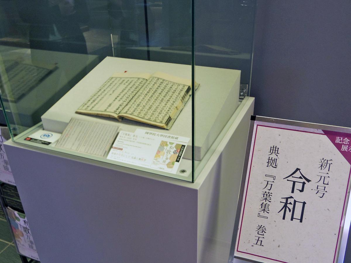 国学院大学博物館に展示されている「万葉集」巻五