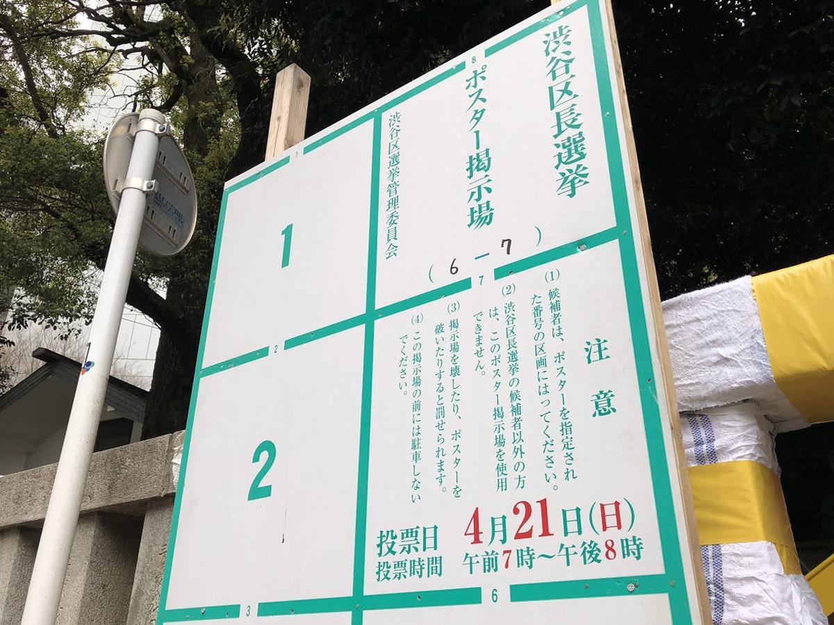 渋谷区長選は4月21日に投票日を迎える(写真=区内のポスター掲示場)