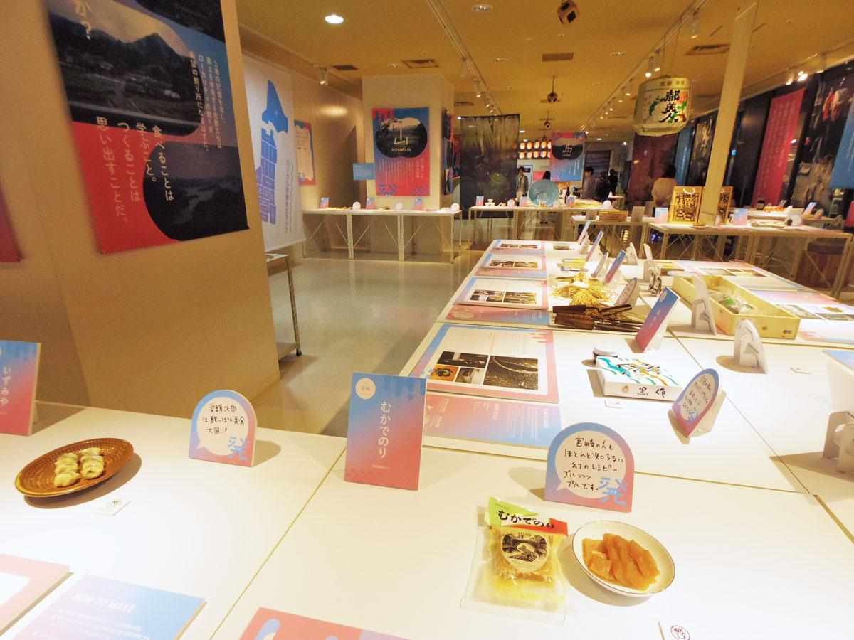 bc6a0624285 47都道府県の「発酵食品」が渋谷ヒカリエに集結 山漬け・豆腐ようなど ...