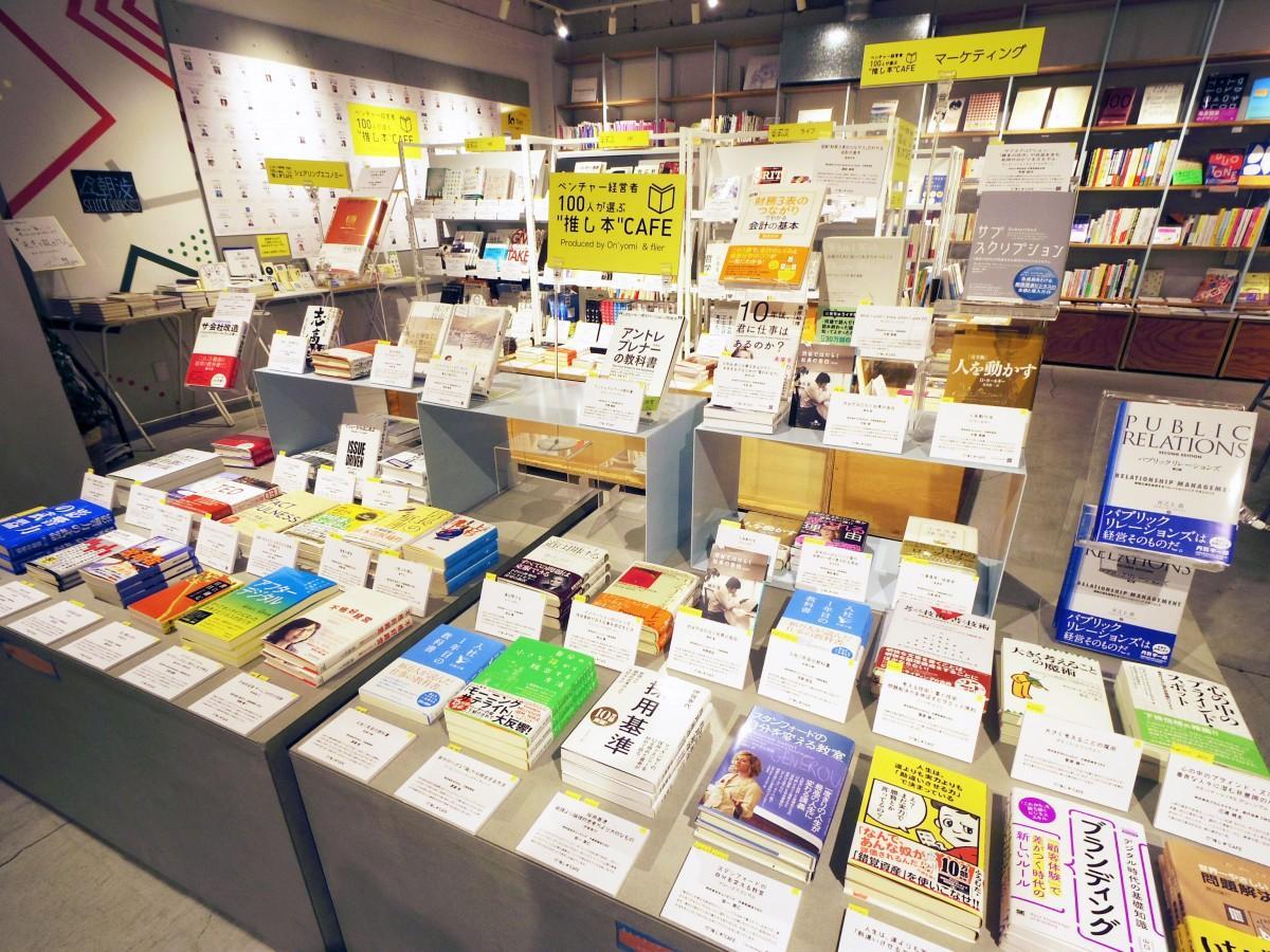 「マーケティング」「シェアリングエコノミー」など選書者の業種別に本を並べる店頭