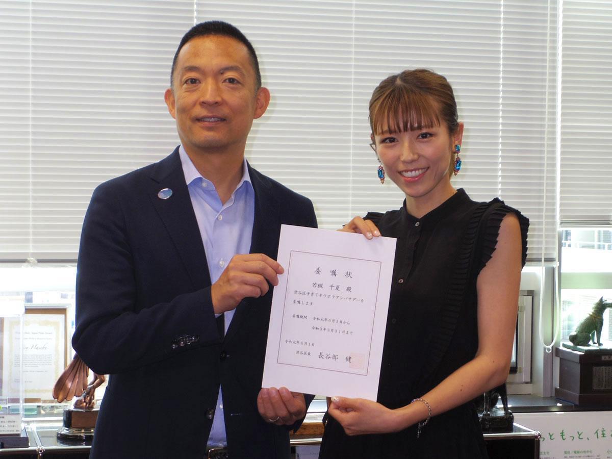 (左から)長谷部健渋谷区長と若槻千夏さん