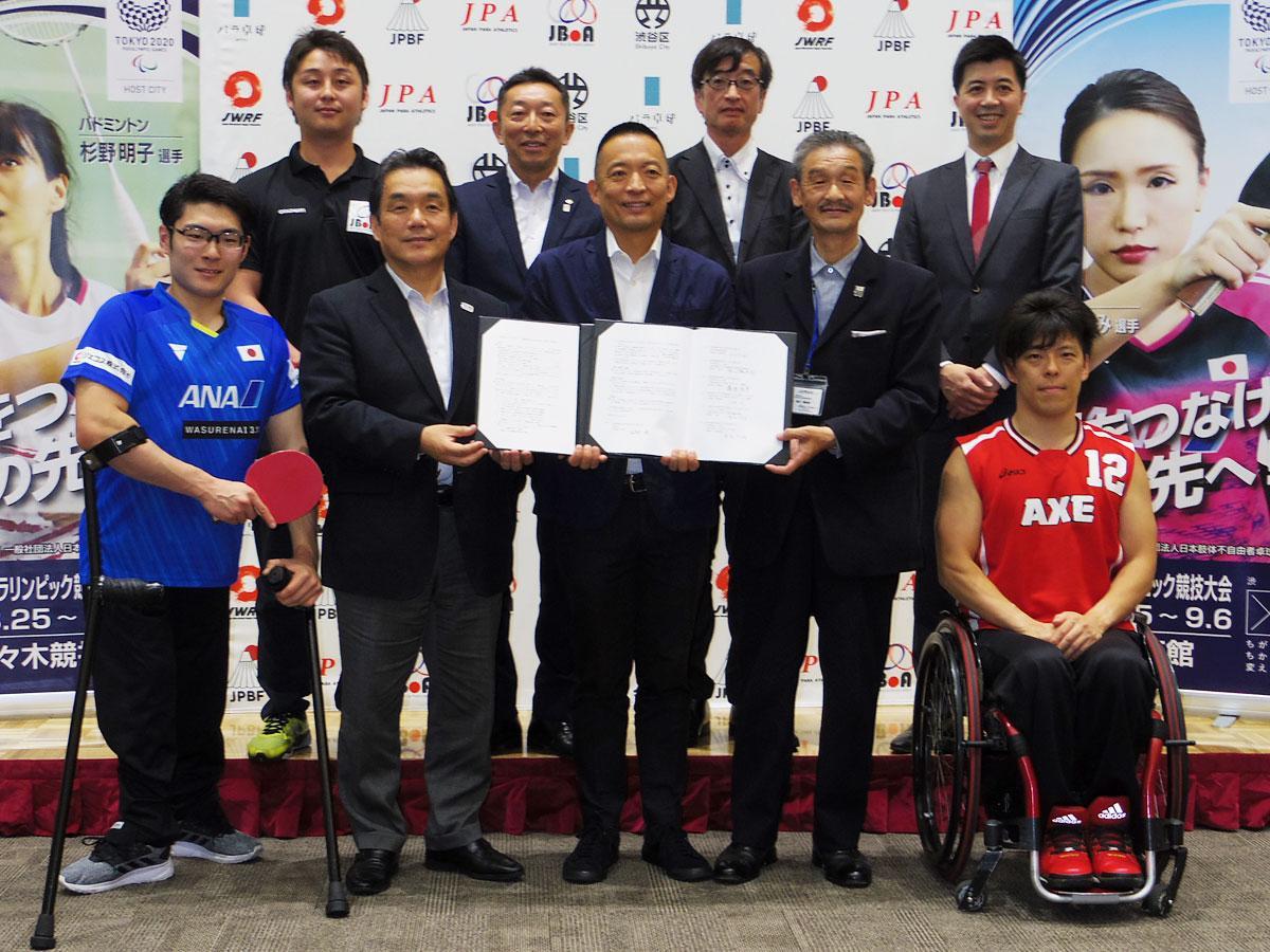長谷部健渋谷区長(前列中央)とパラスポーツ競技団体関係者ら