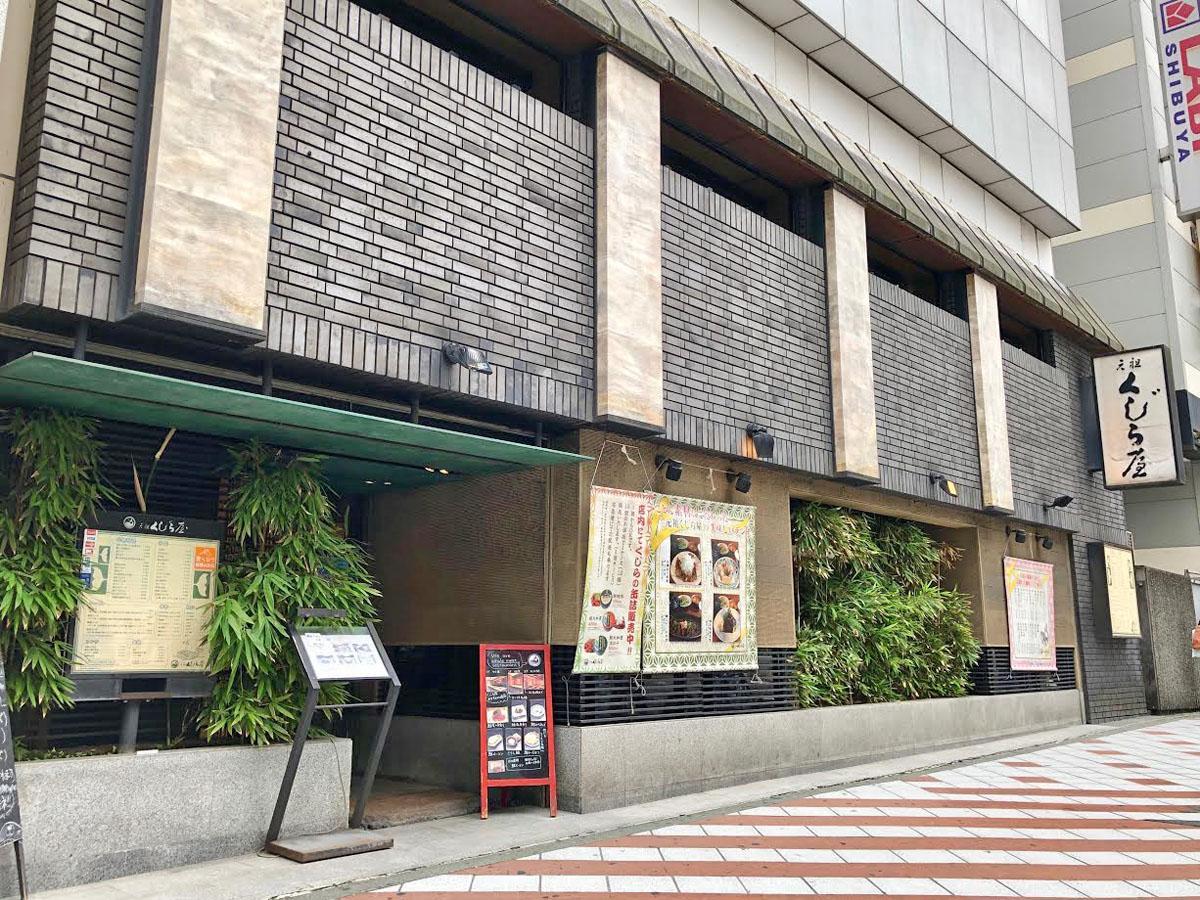 渋谷・文化村通りに店を構える老舗「元祖くじら屋」外観