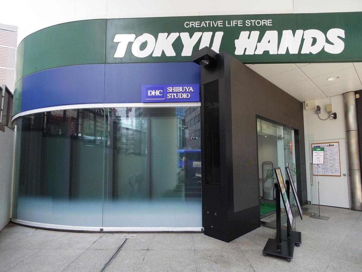 井の頭通りとオルガン坂が交わる角地に位置する「DHC渋谷スタジオ」の外観