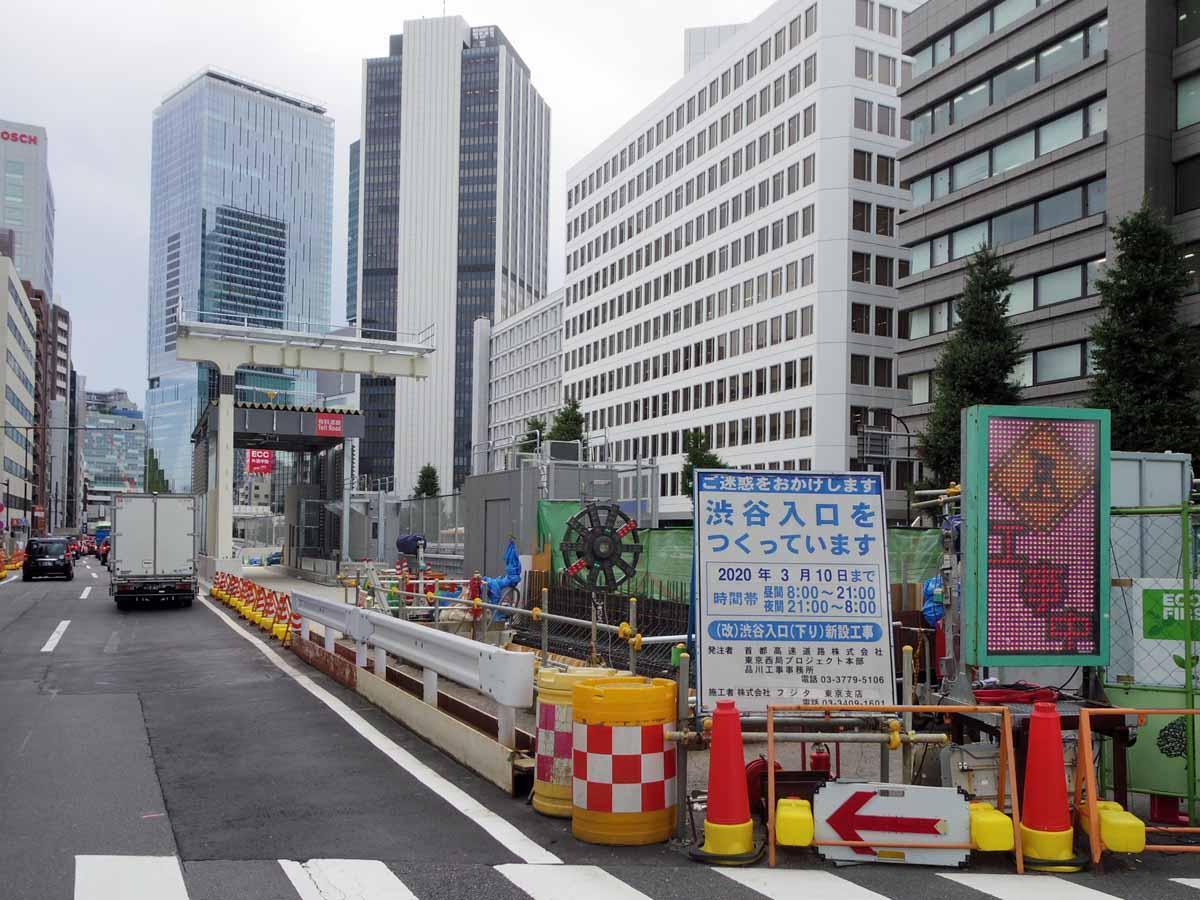 「渋谷入口」の工事が進む渋谷二丁目交差点付近