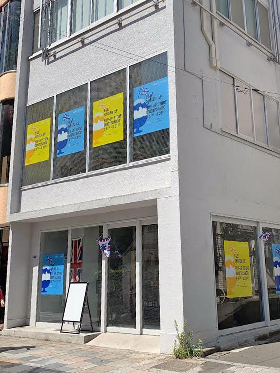 表参道交差点近くにオープンしている限定店