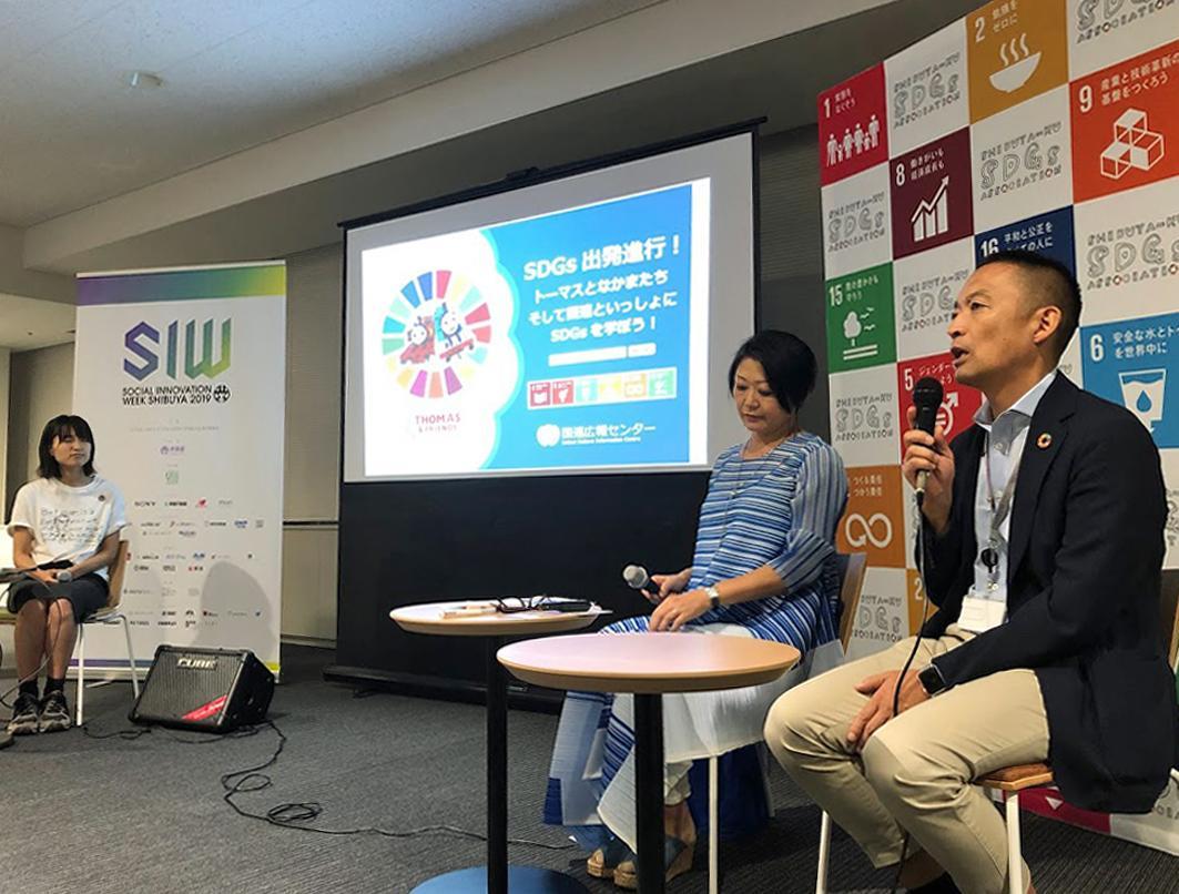 登壇した国連広報センター所長の根本かおるさん(左)と長谷部健渋谷区長(右)