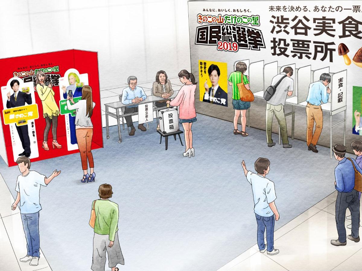 3日限定で展開する投票所のイメージ