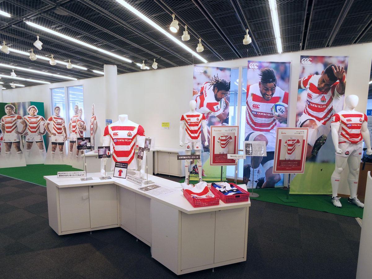 ラグビー日本代表のユニホームなどを展示する