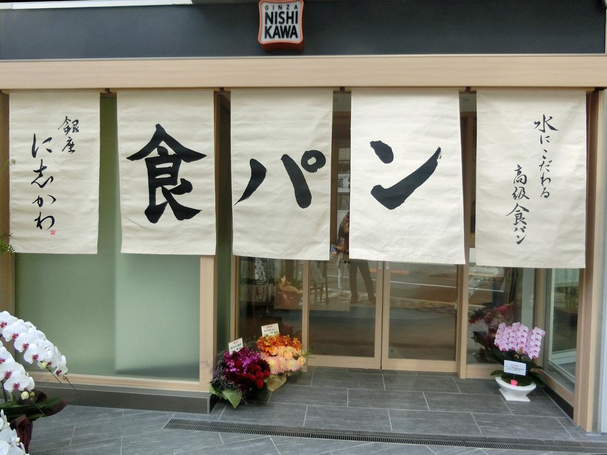 「銀座に志かわ 恵比寿店」外観