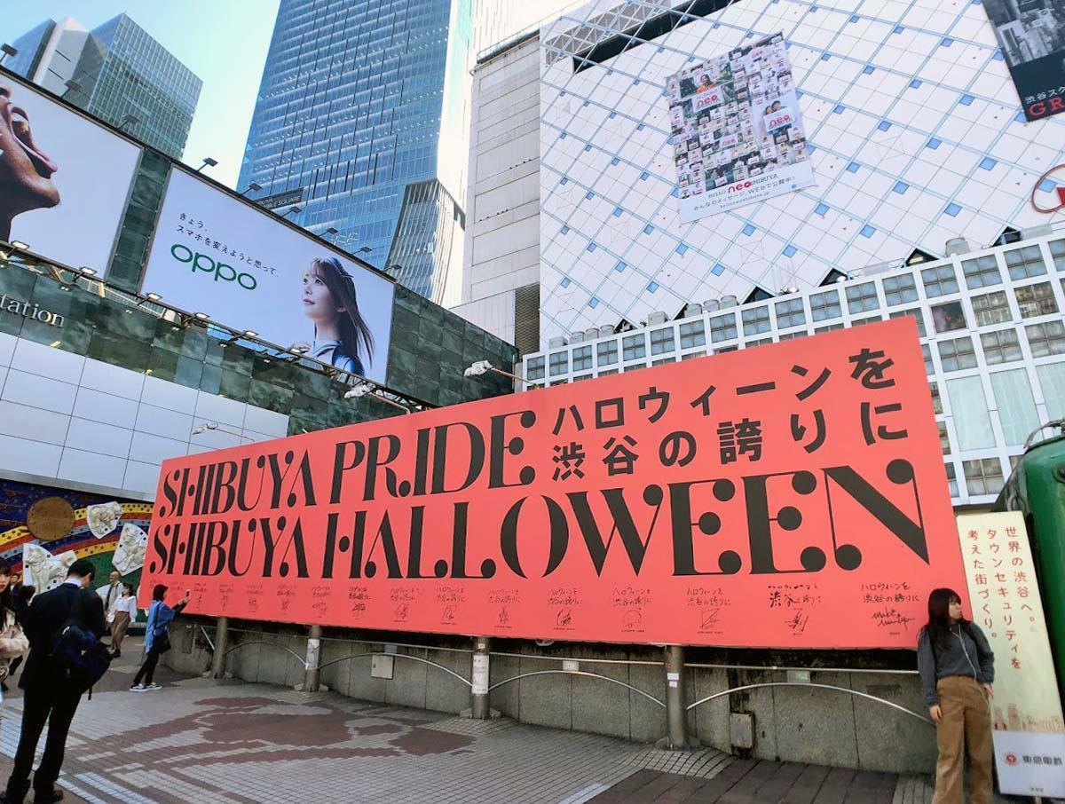 ハロウィーンを明日に控える渋谷駅周辺ではマナー啓発を呼び掛けるメッセージを掲出(写真=ハチ公前広場、10月30日撮影)