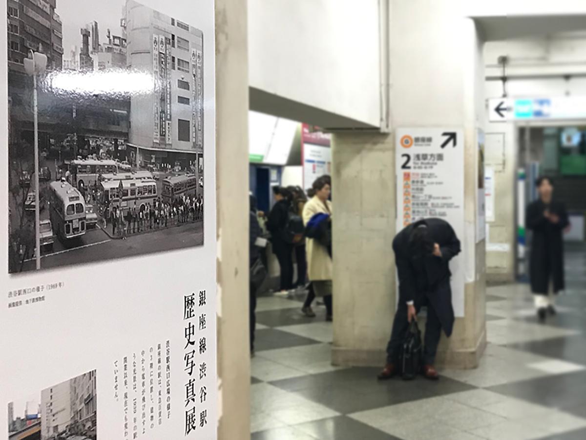 東京メトロ銀座線渋谷駅・浅草方面のりば
