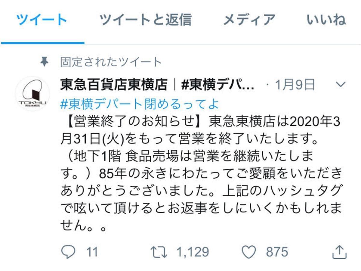 「東急百貨店東横店」公式ツイッターアカウントより