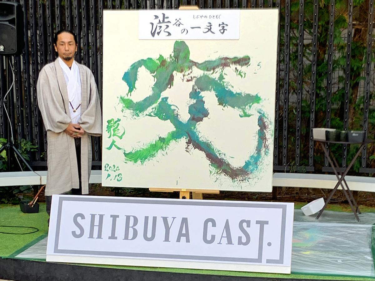 揮毫(きごう)した「渋谷の一文字」と墨筆士の小林龍人さん