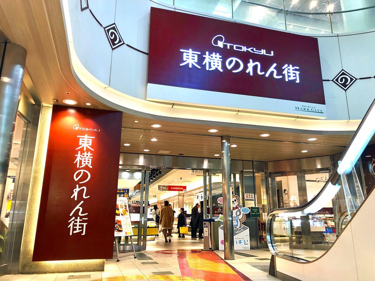 「渋谷マークシティ」地下1階に位置する現在の「東横のれん街」