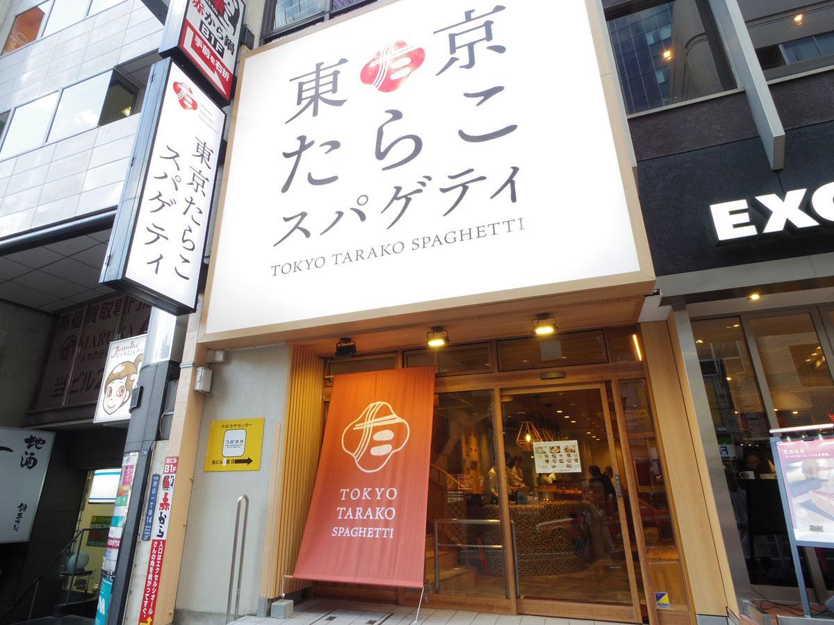 スパゲティ 東京 たらこ