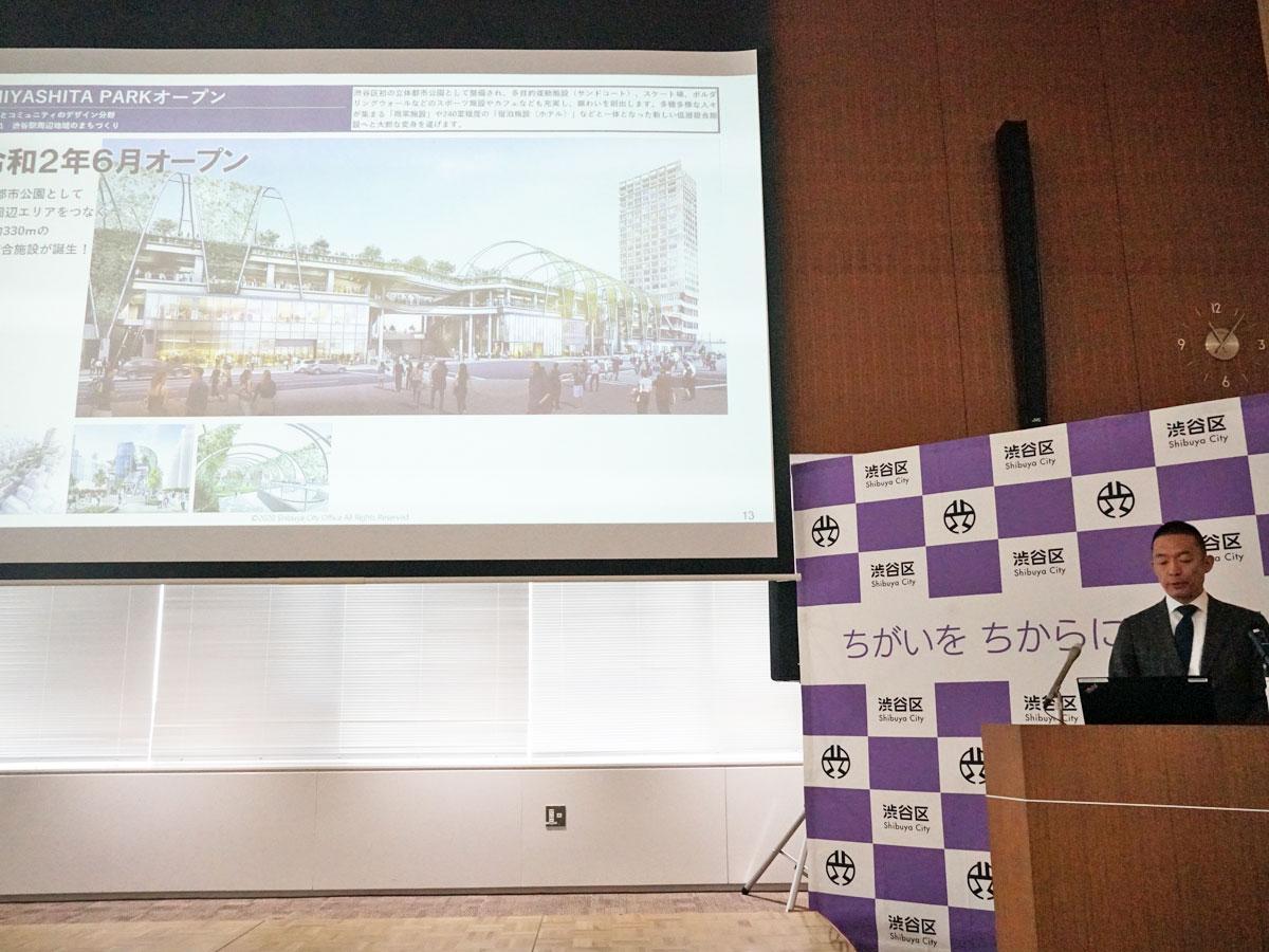 当初予算案の概要を発表する長谷部健渋谷区長