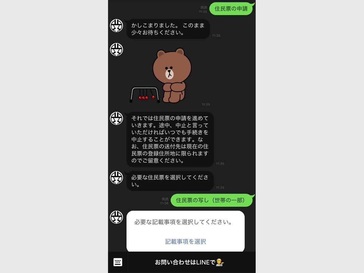 住民票の申請などを受け付ける渋谷区のライン公式アカウント