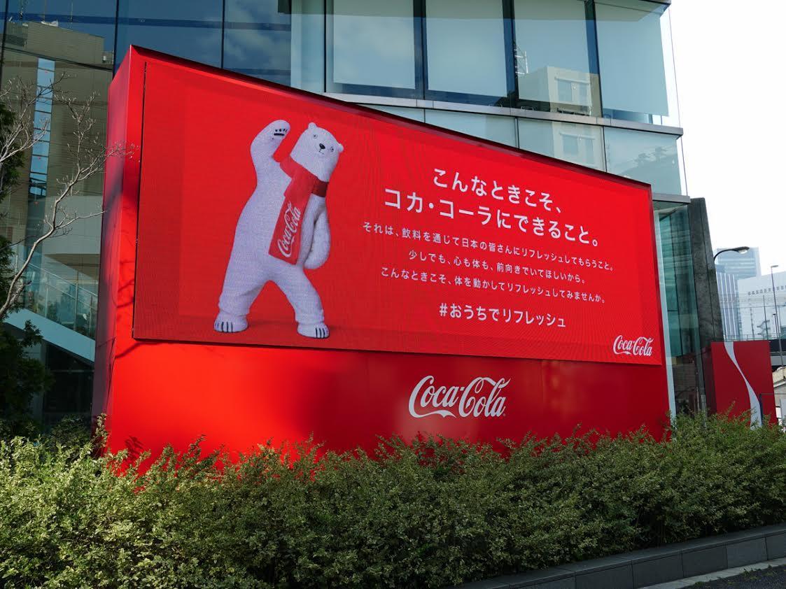 「こんなときだからこそ、コカ・コーラにできること。」というメッセージを発信する日本コカ・コーラ本社前
