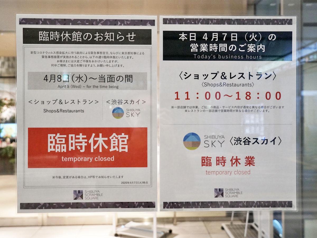 臨時休館を知らせる渋谷スクランブルスクエアの張り紙