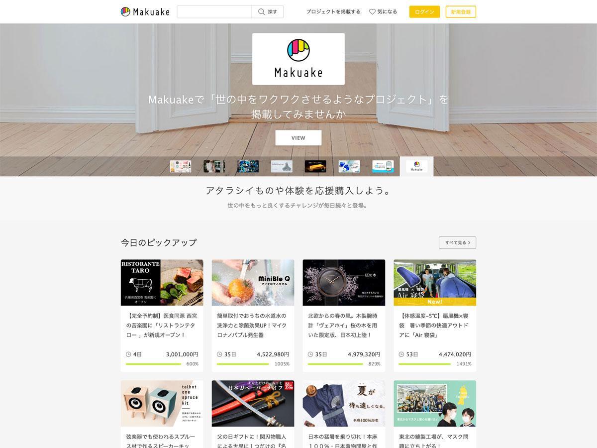 オンライン日本酒市を開催する「マクアケ」(トップページ)