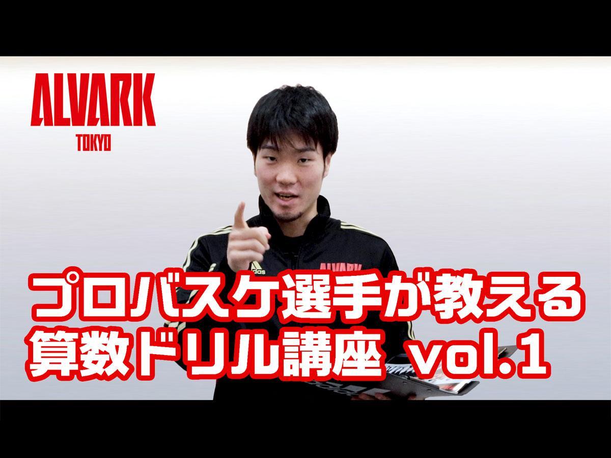 小島元基選手が講師を務める動画より。写真提供:アルバルク東京
