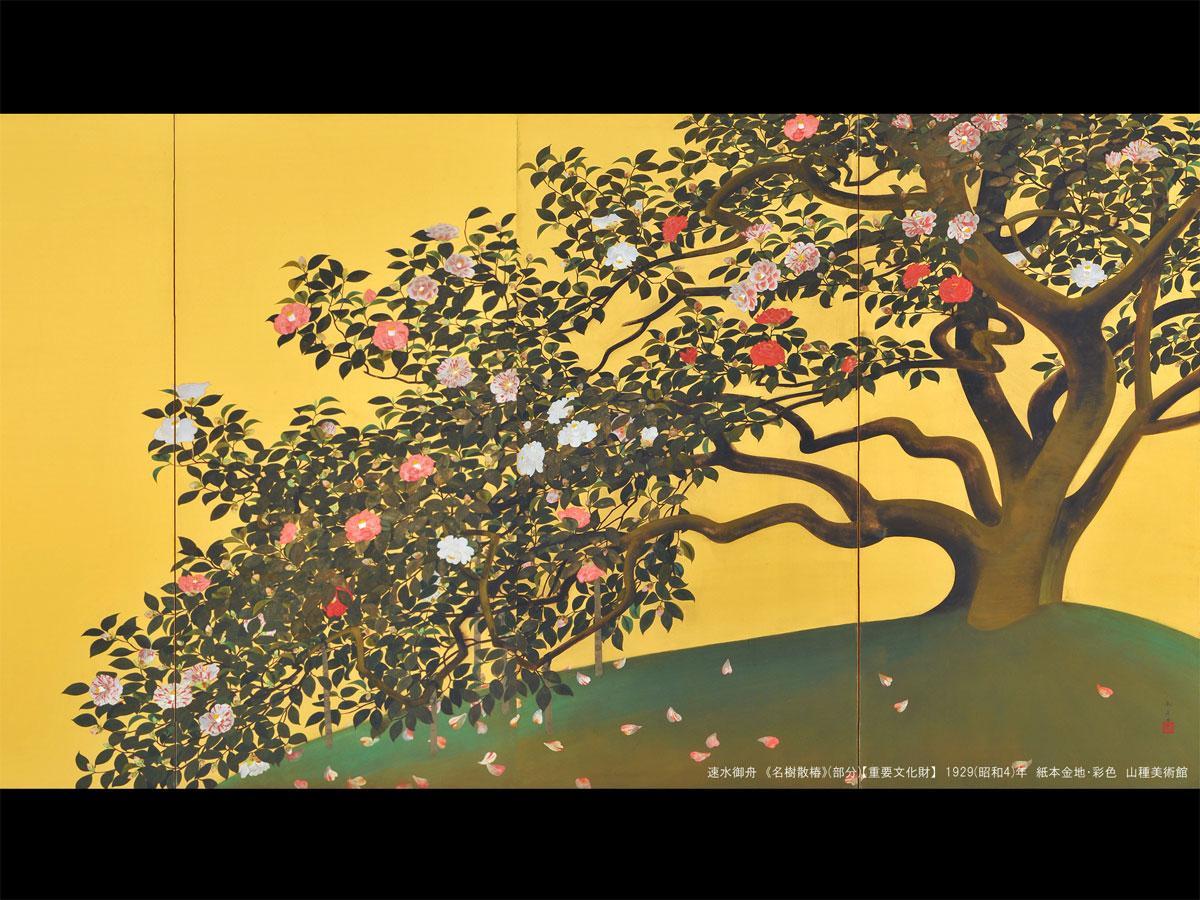 オンライン会議などの背景用に配布している速水御舟の「名樹散椿」(部分)