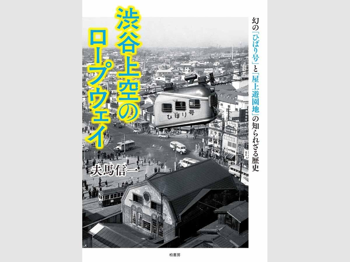 「渋谷上空のロープウェイ」(柏書房)表紙