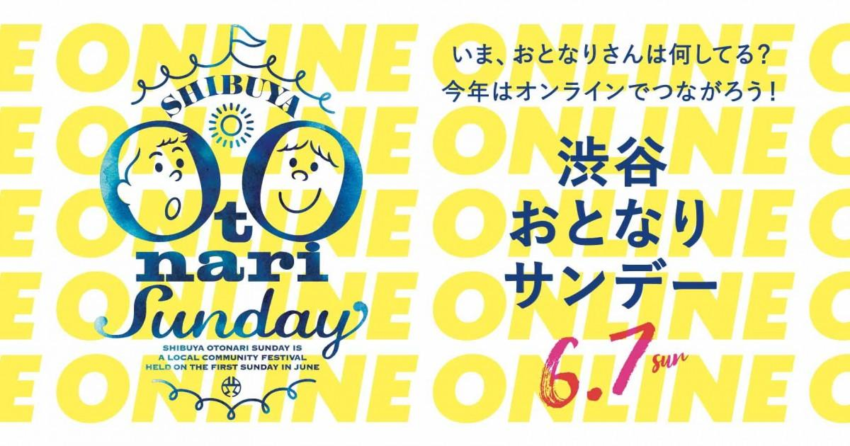 「渋谷おとなりサンデー2020」のキービジュアル