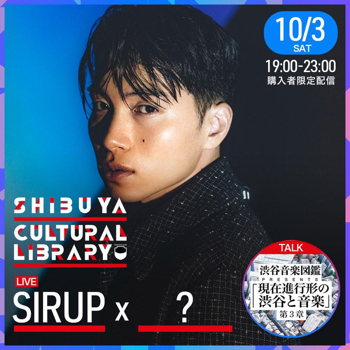 ライブを予定するSIRUPさん
