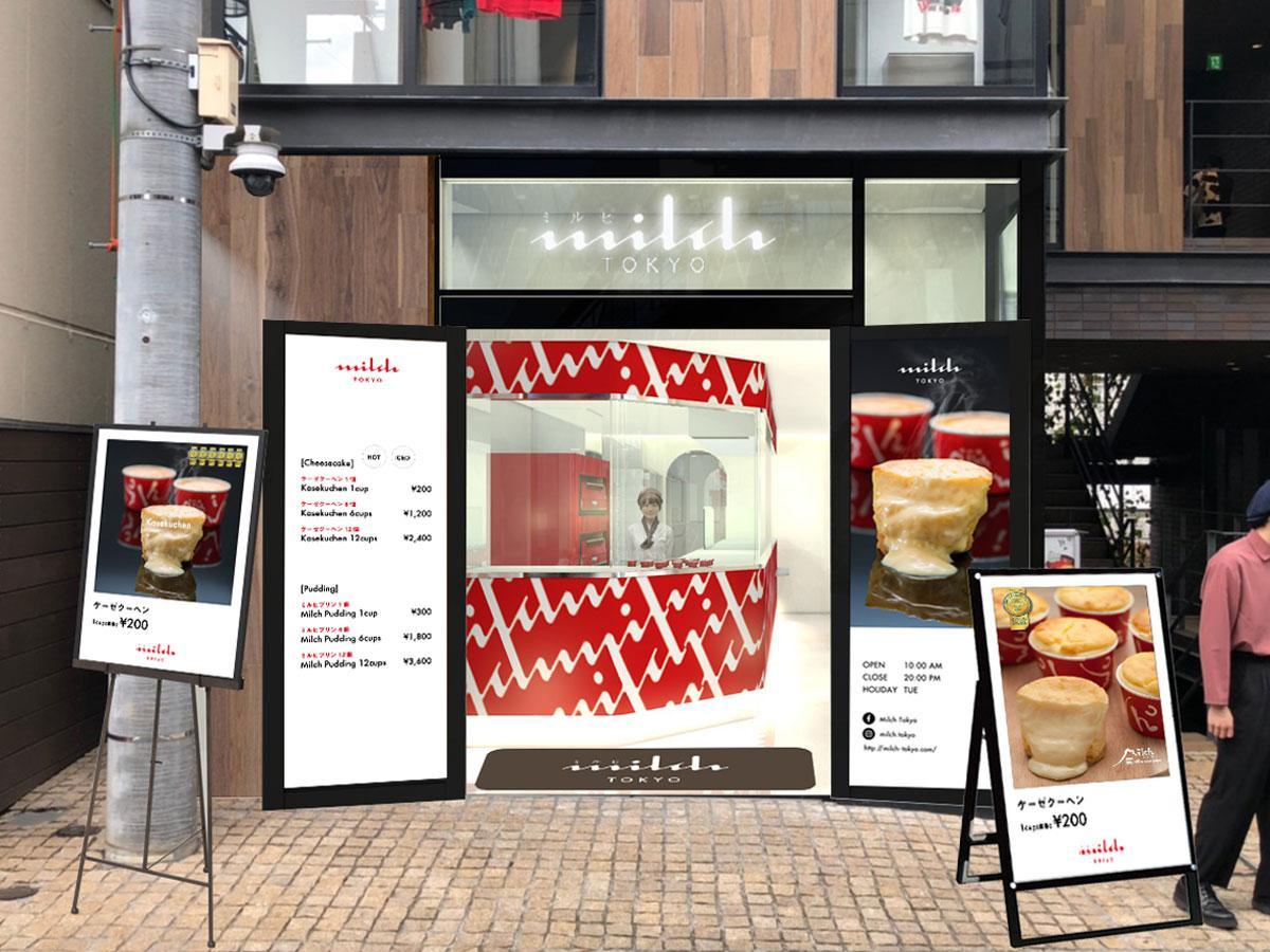 原宿通りにオープンする店舗の外観イメージ