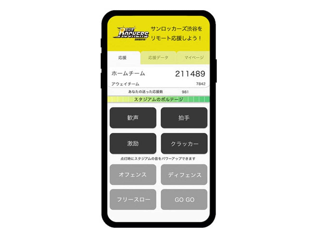 「Remote Cheer powered by Sound UD」の応援画面イメージ