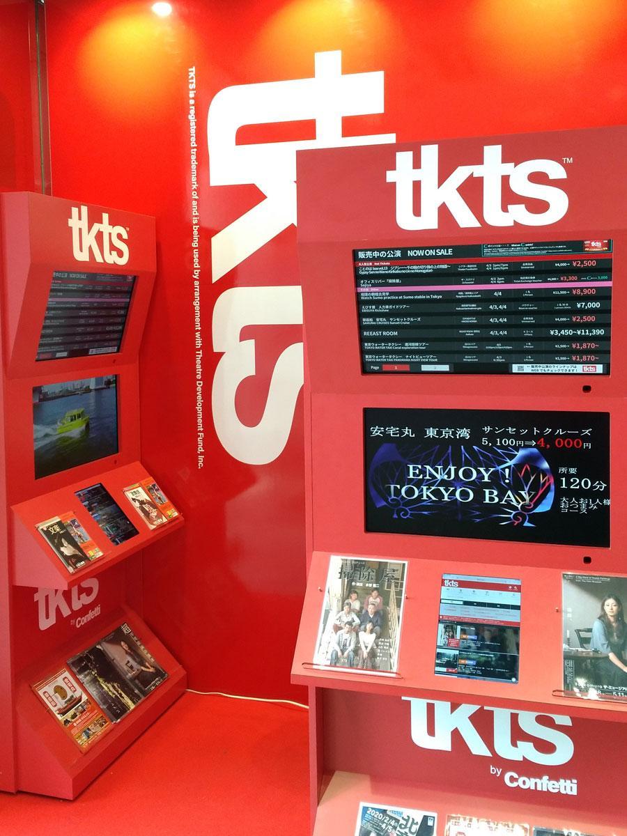 現在「MAGNET by SHIBUYA109」で営業している「TKTS渋谷」