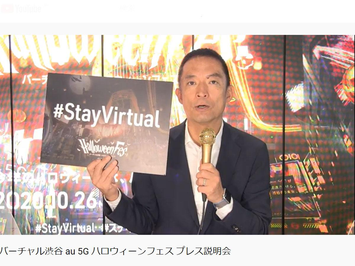 オンライン会見で「#StayVirtual」をキーワードに街への来街自粛を呼び掛けた長谷部健渋谷区長