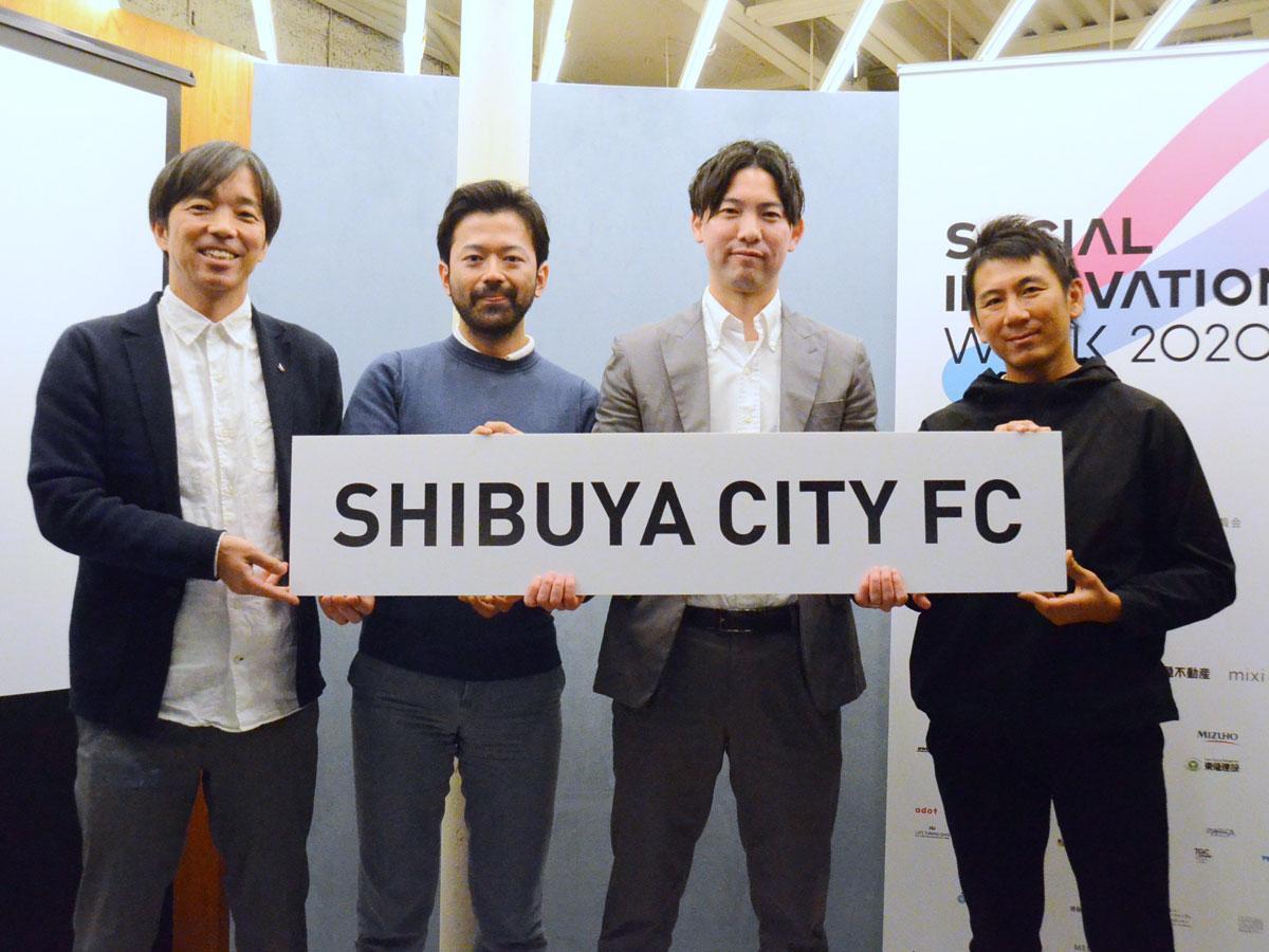 来シーズンから「SHIBUYA CITY FC」に改称することを発表した山内一樹社長(右から2番目)ら