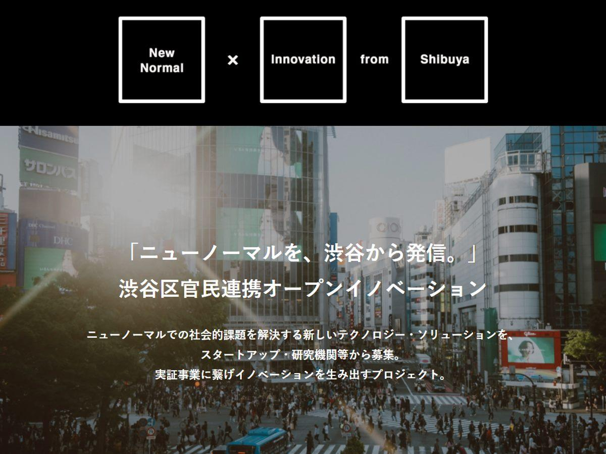 「Innovation for New Normal from Shibuya」のホームページより