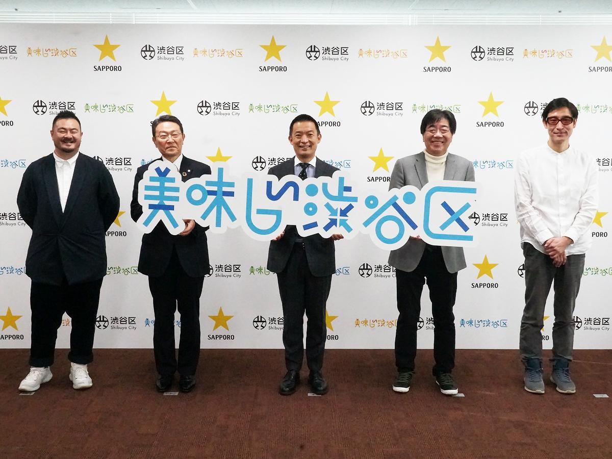 「美味しい渋谷区」プロジェクトを発表した長谷部健渋谷区長(中央)ら