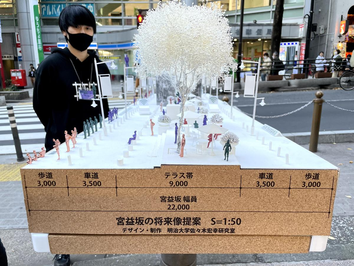 幅員22メートルの宮益坂の「将来像提案」を模型で紹介