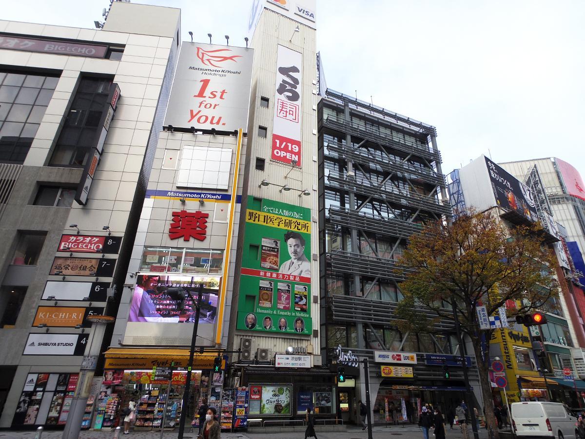 「くら寿司」が出店する渋谷第一勧銀共同ビル(中央)