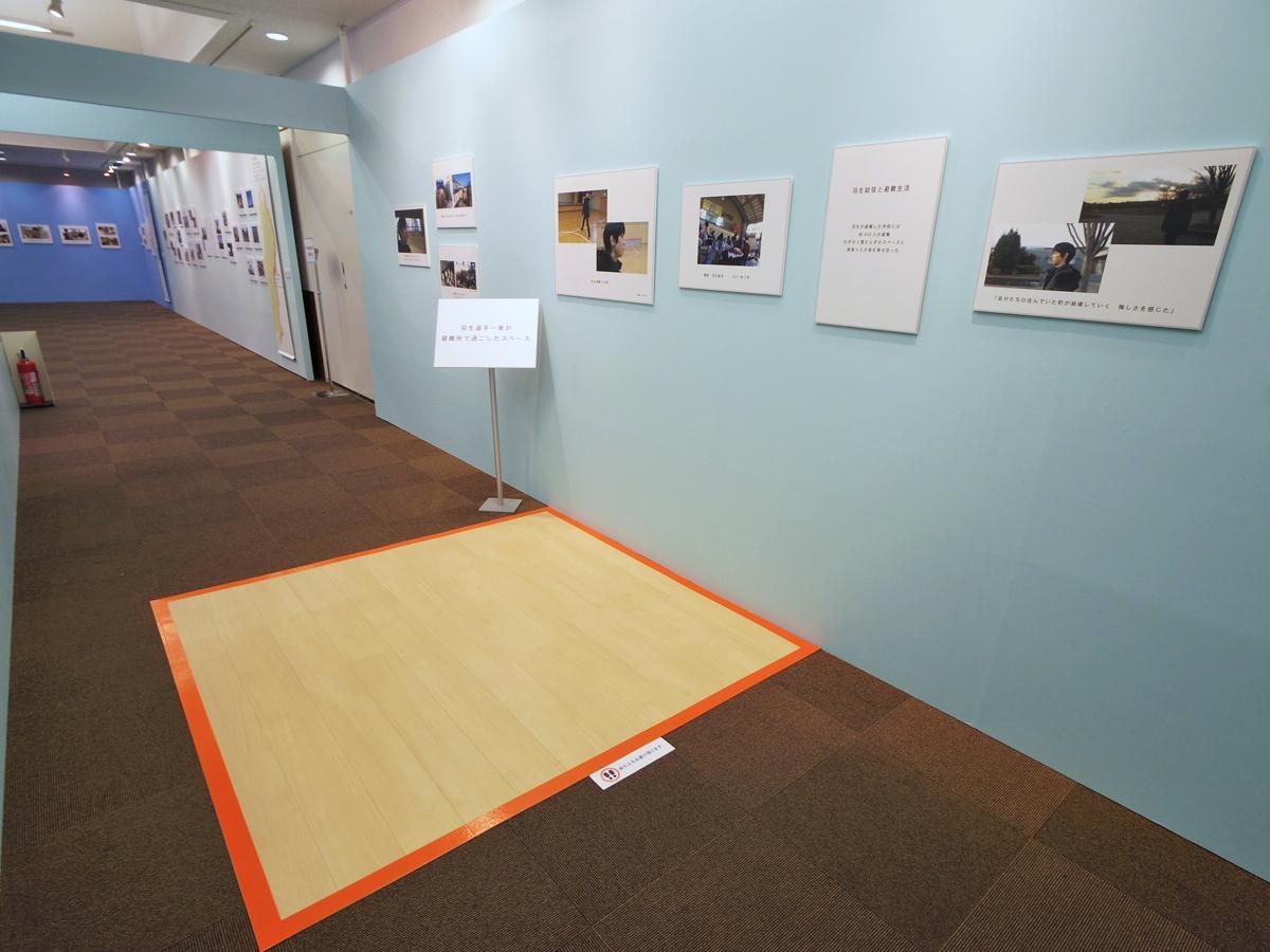 被災時に羽生選手一家が過ごしたスペースを表現した展示(床面)も