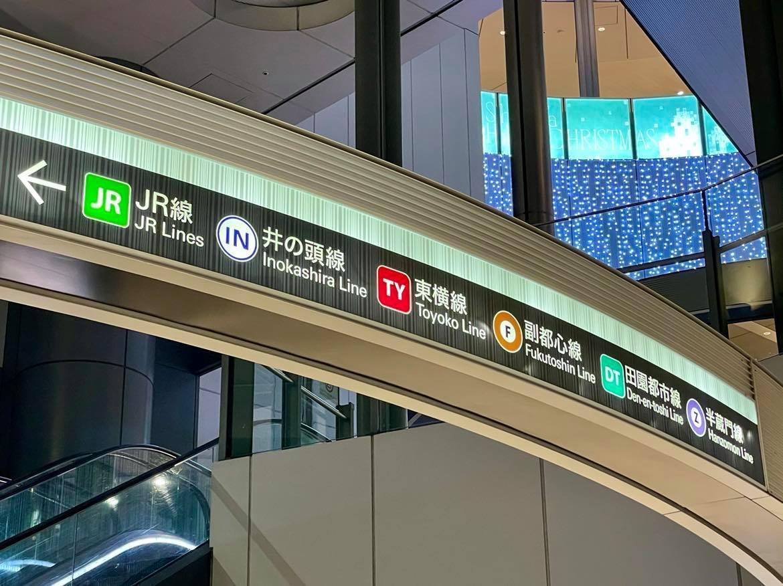 4社が乗り入れる渋谷駅